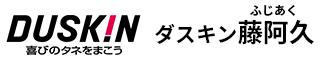 ダスキン藤阿久
